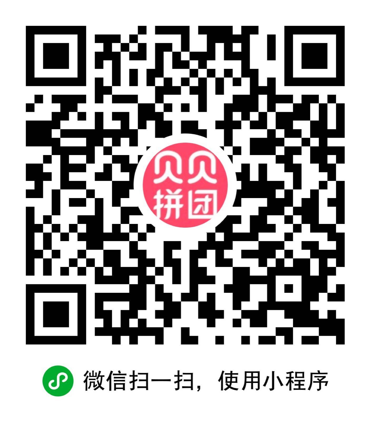 贝贝拼团官方-微信小程序二维码