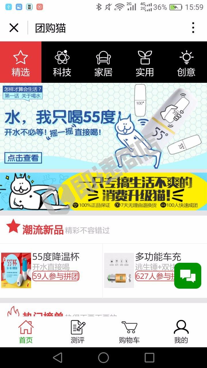 团购猫小程序详情页截图