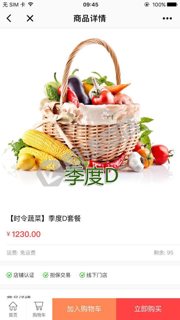 安心食材商城小程序详情页截图