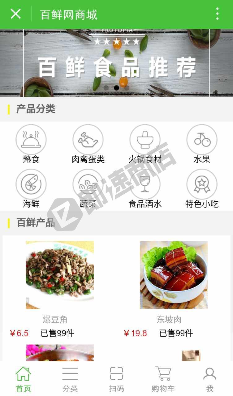 百鲜网商城小程序列表页截图