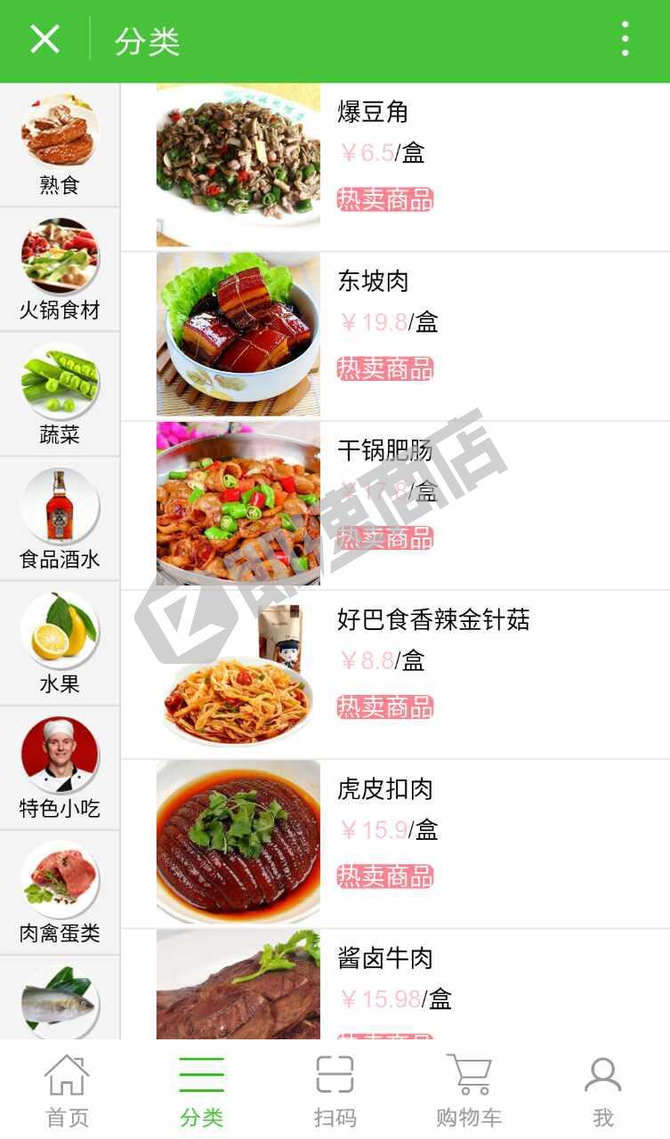 百鲜网商城小程序详情页截图