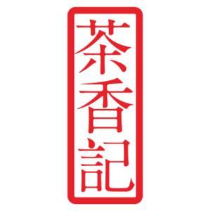 茶香记商城微信小程序