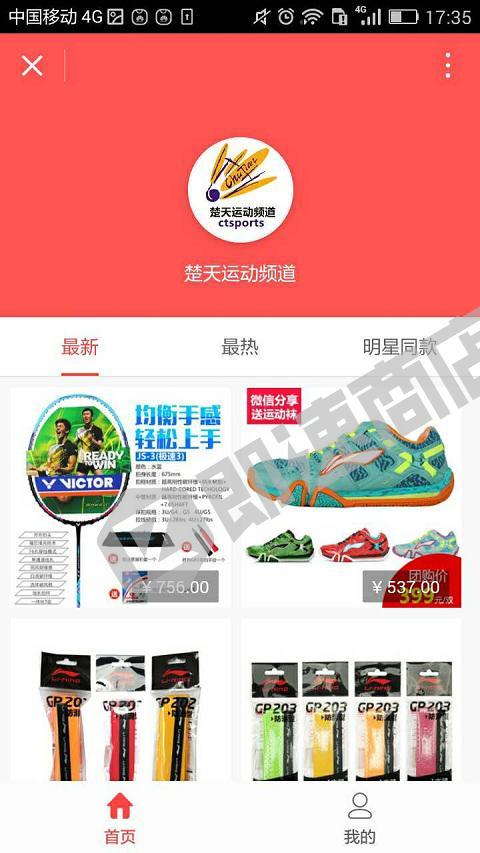 楚天运动频道商城小程序详情页截图