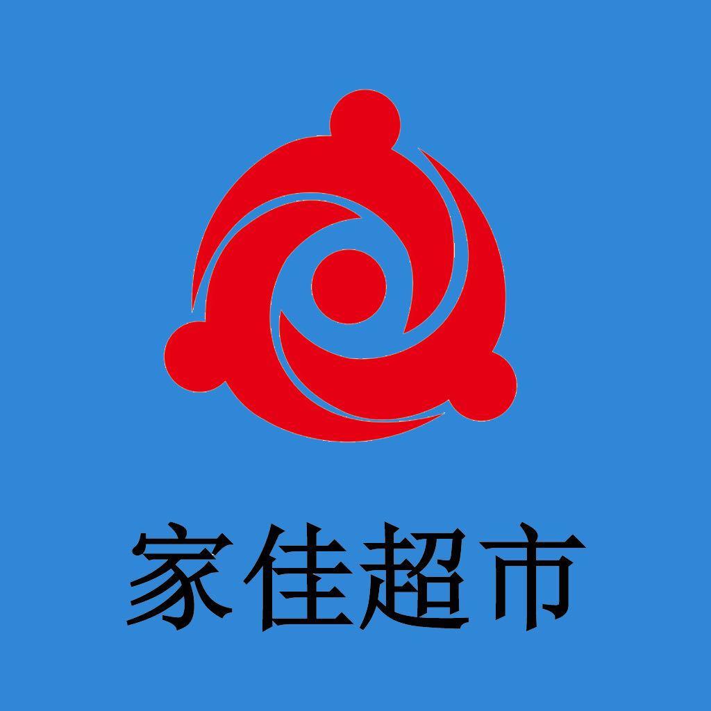 西昌家佳超市+微信小程序