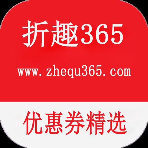 折趣365一网购优惠券微信小程序