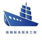 船舶船务服务工程v