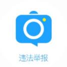广州交警违法举报微信小程序