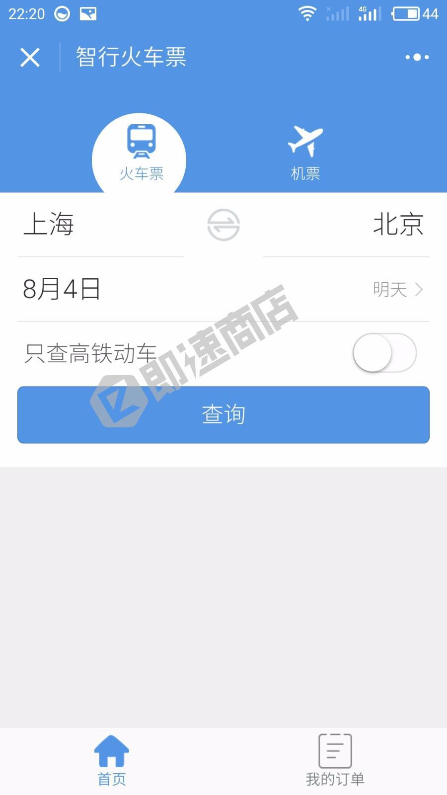 智行火车票12306购票小程序列表页截图