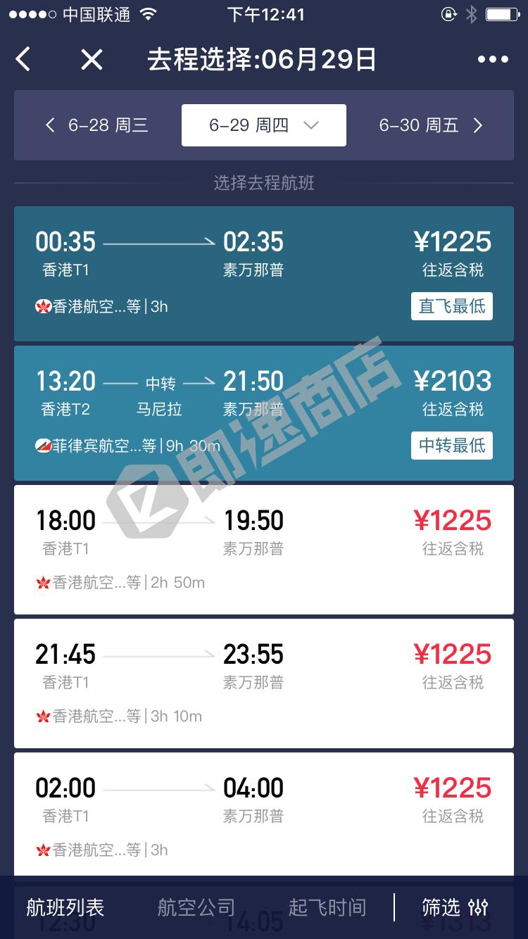 有张机票小程序详情页截图