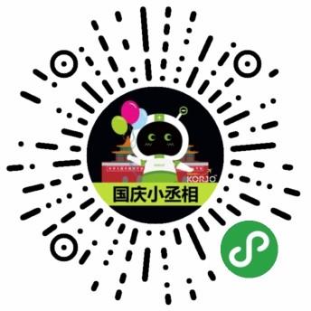 KORJO国庆小丞相-微信小程序二维码
