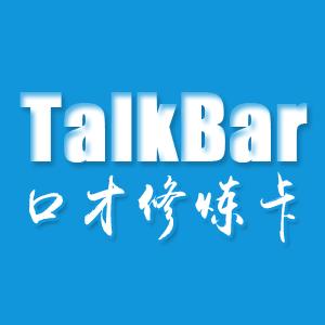 TalkBar口才修炼卡微信小程序