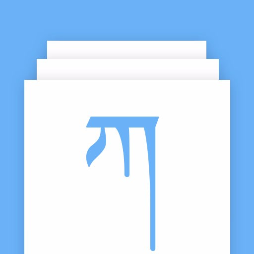 藏语字母通-微信小程序