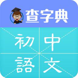查字典初中语文-微信小程序
