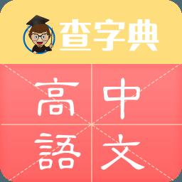 查字典高中语文-微信小程序