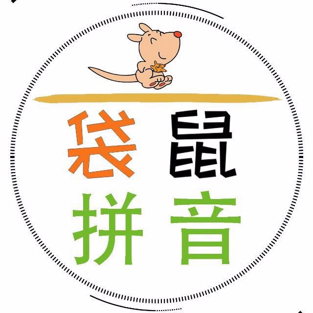袋鼠拼音小程序