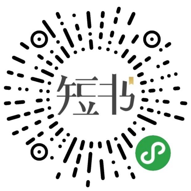 短书研习社-知识付费社群-微信小程序二维码