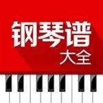 钢琴谱大全-微信小程序