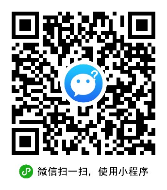 解惑问答交友-微信小程序二维码