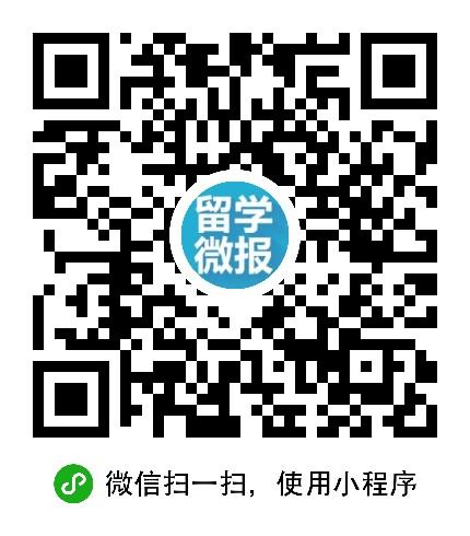 留学资讯微报-微信小程序二维码