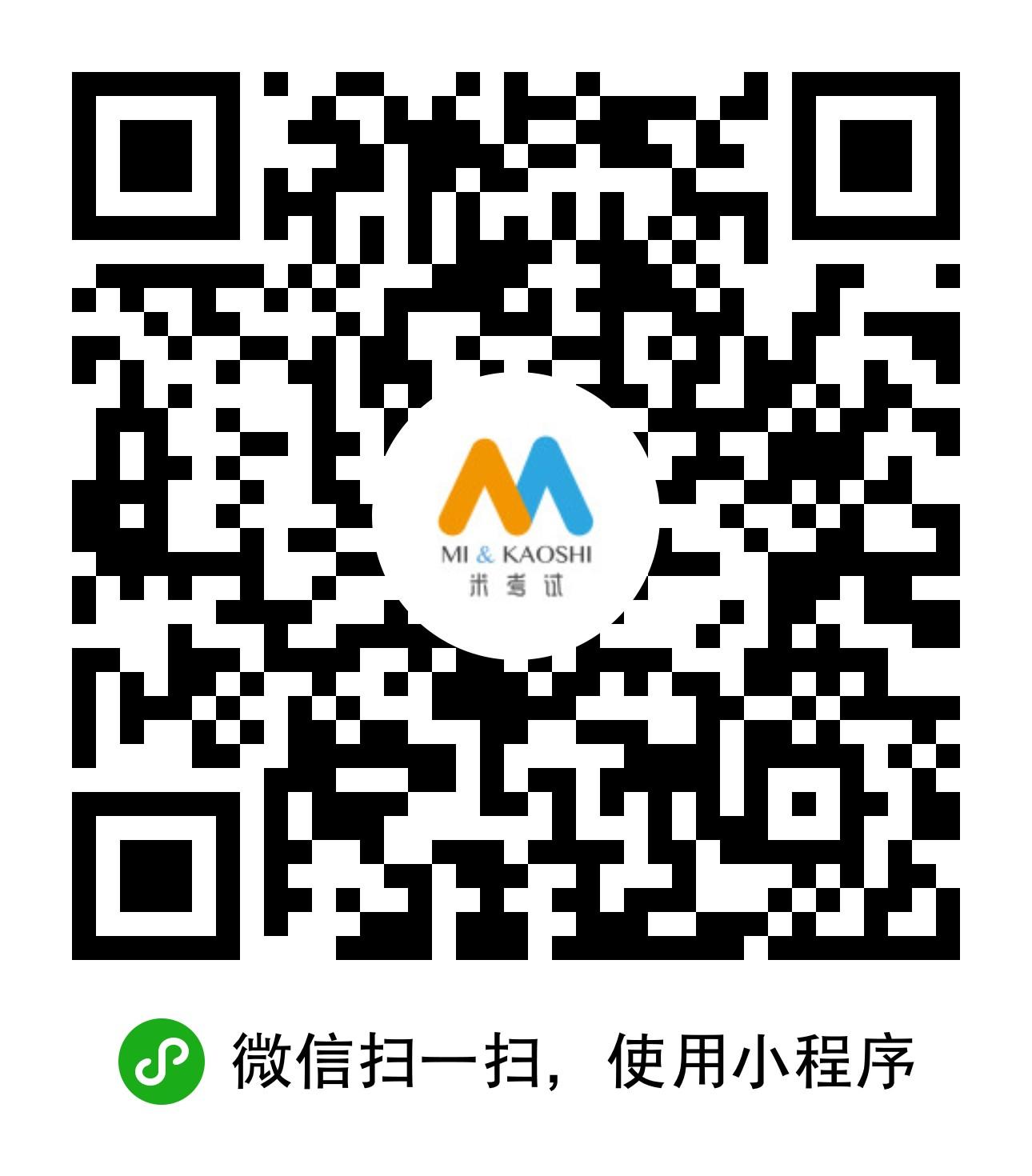 米考试在线-微信小程序二维码