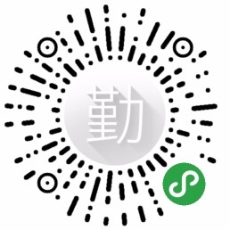 勤Qin-微信小程序二维码