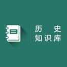 青岛历史知识库-微信小程序