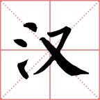 认汉字-微信小程序