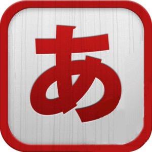 日语+-微信小程序