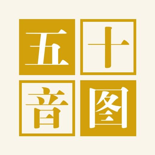 日语五十音图-微信小程序