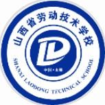 山西省劳动技术学校