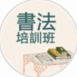 书法培训班-微信小程序