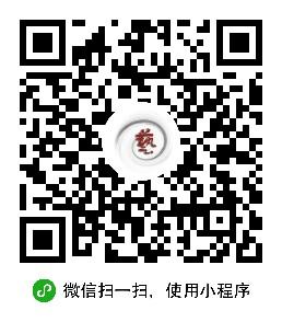 书法生成器-微信小程序二维码