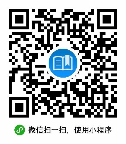 天穗公开课-微信小程序二维码