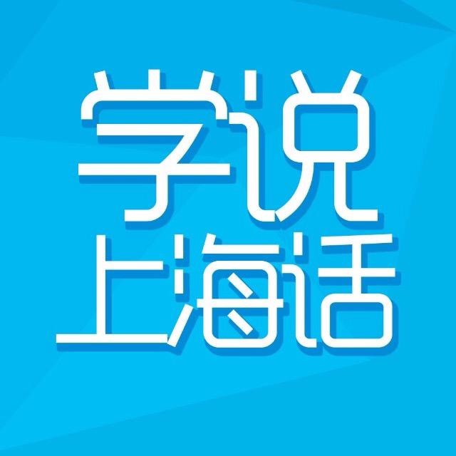 学说上海话-微信小程序