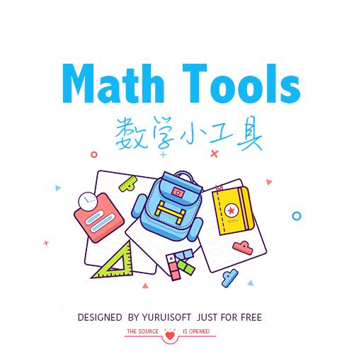 裕睿数学小工具-微信小程序