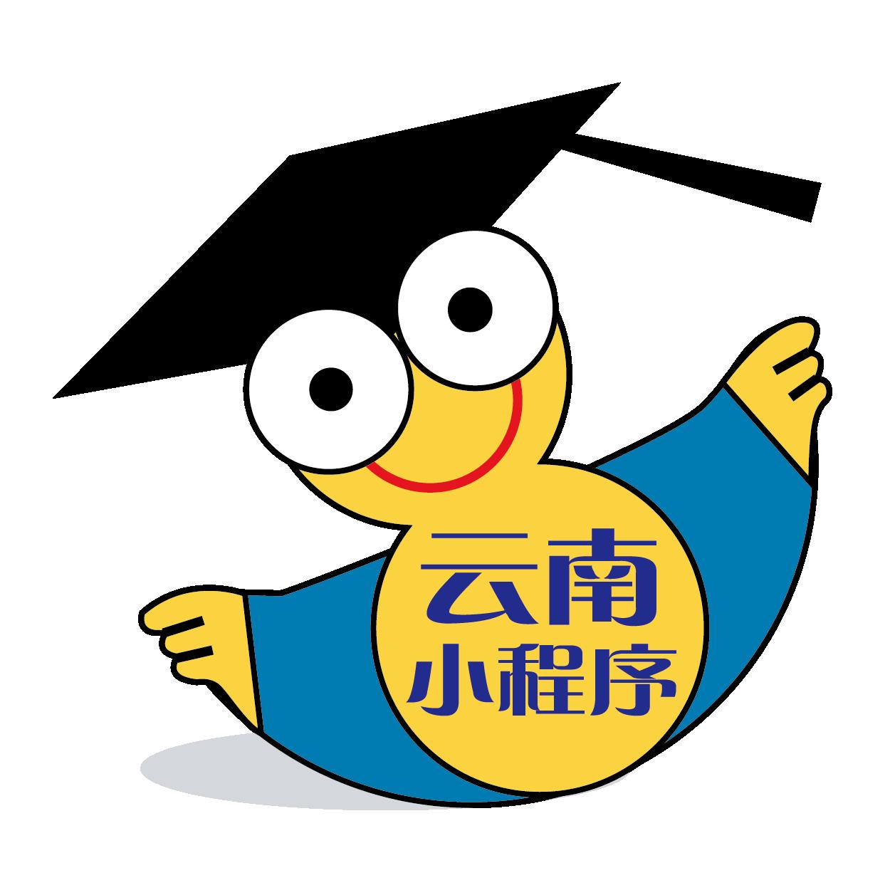 云南微教育平台-微信小程序