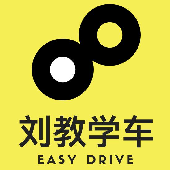 刘教学车-微信小程序