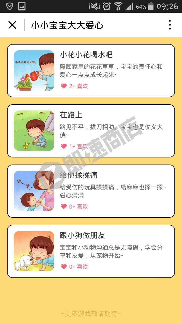 宝宝树玩转亲子游戏小程序列表页截图