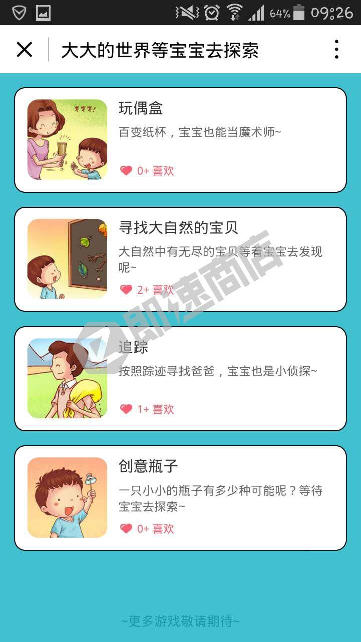 宝宝树玩转亲子游戏小程序详情页截图