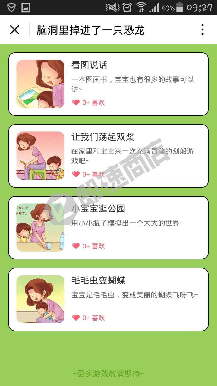 宝宝树玩转亲子游戏小程序详情页截图1