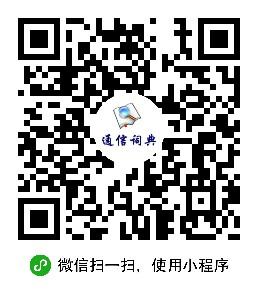 通信词典-微信小程序二维码