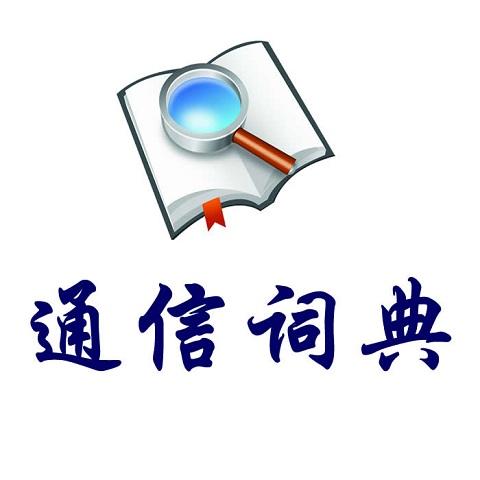 通信词典-微信小程序