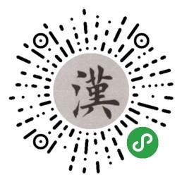 新汉语字典-微信小程序二维码