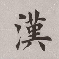 新汉语字典-微信小程序