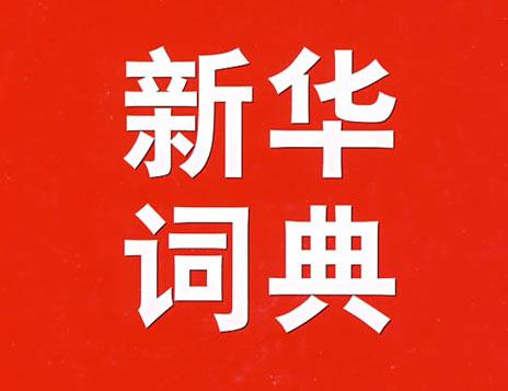 新华词典微信小程序