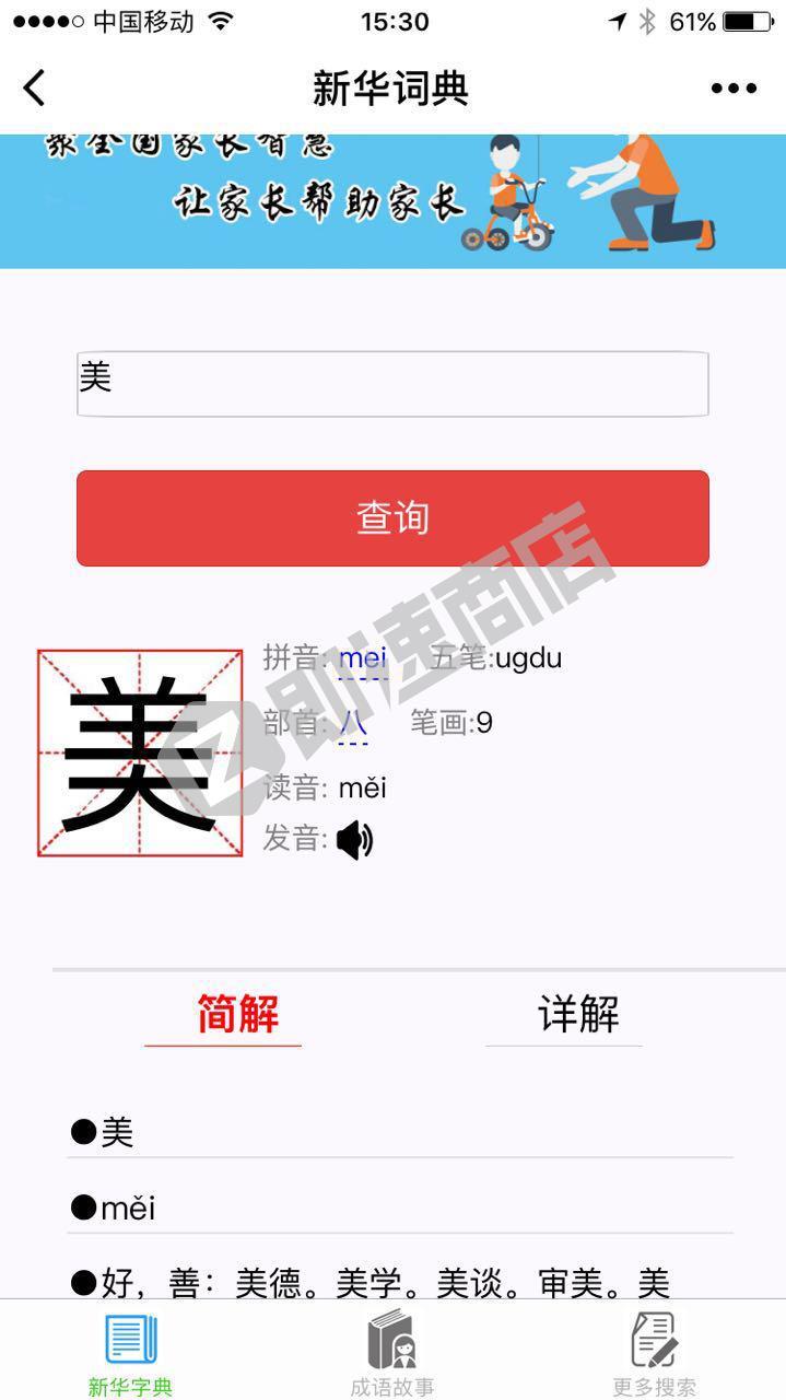 新华词典小程序列表页截图