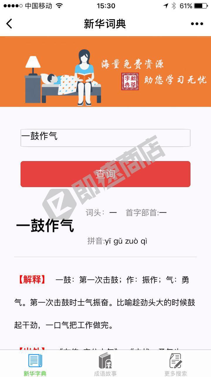 新华词典小程序详情页截图
