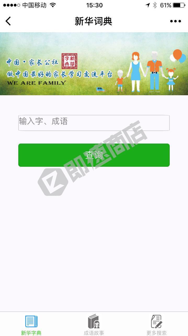 新华词典小程序详情页截图2