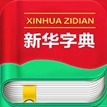 新华字典微信小程序