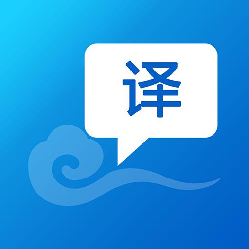 一铭翻译云词典-微信小程序